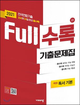 Full수록(풀수록) 수능기출문제집 국어영역 독서 기본 (2021년)