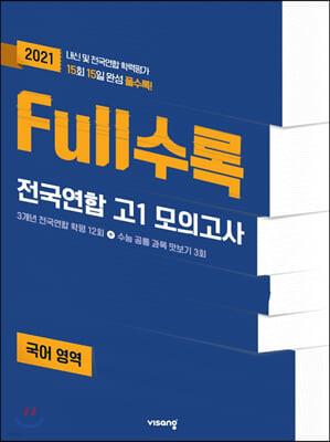 Full수록(풀수록) 전국연합 학력평가 기출모의고사 고1 국어영역 (2021년)