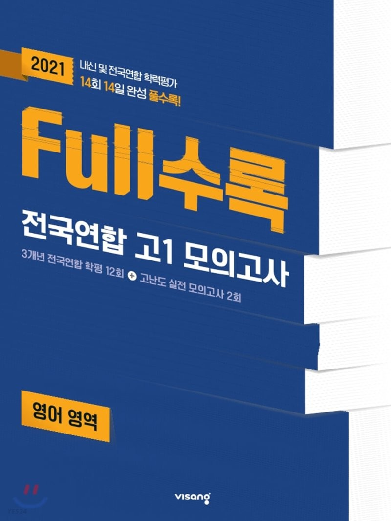 Full수록(풀수록) 전국연합 학력평가 기출모의고사 고1 영어영역 (2021년)