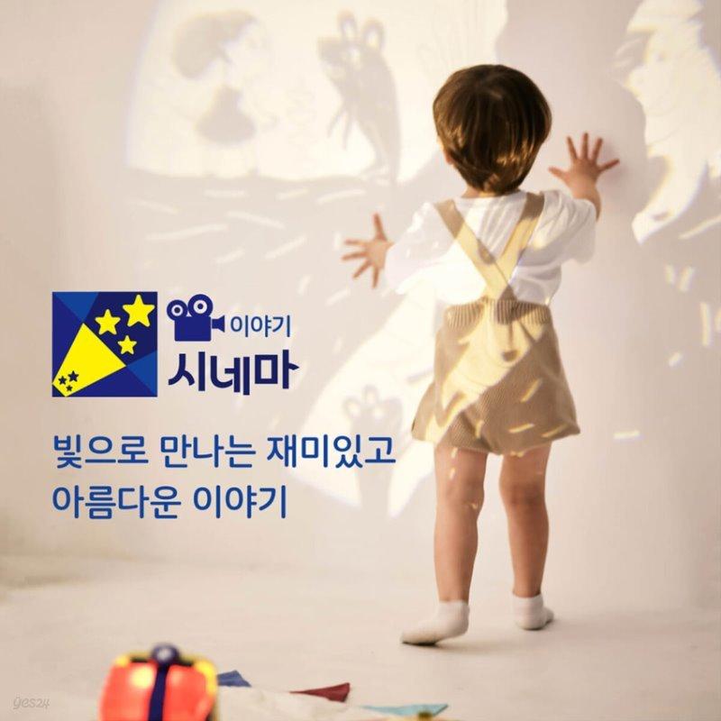 이야기시네마 세계명작동화 한국어 세트