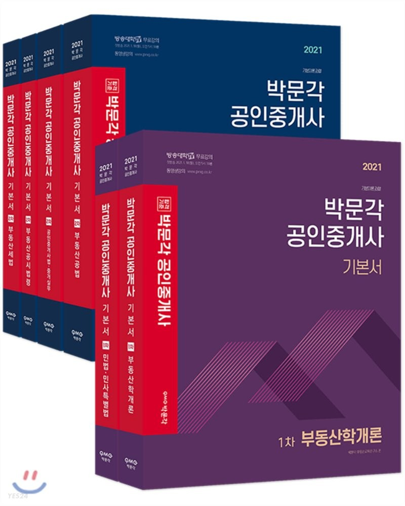 2021 박문각 공인중개사 기본서 1·2차 세트 (전6권)