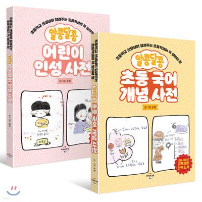 알콩달콩 어린이 인성 사전 + 초등 국어 개념 사전