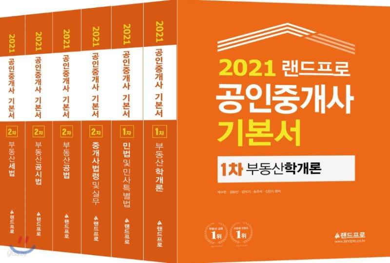 2021 랜드프로 공인중개사 기본서 1, 2차 세트