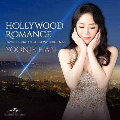 한유니 - Hollywood Romance