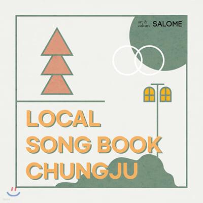살로메 (SALOME) - 시집: 로컬 송북 충주 (Local Song Book Chung Ju)