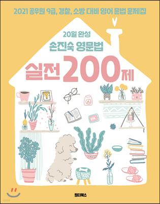 2021 20일 완성 손진숙 영문법 실전 200제