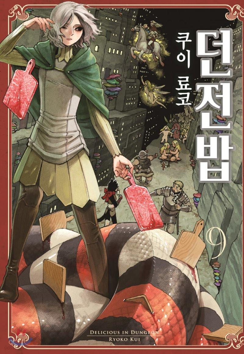 [고화질] 던전밥 09권