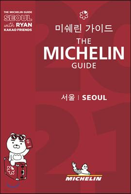 미쉐린 가이드 서울 2021