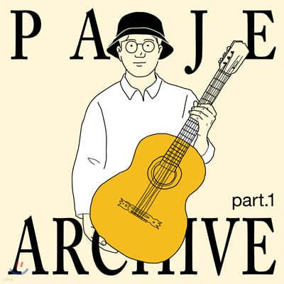 파제 (Pa.je) - Pa.je Archive