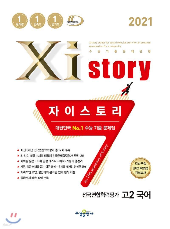 2021 Xistory 자이스토리 전국연합학력평가 고2 국어 (2021년)