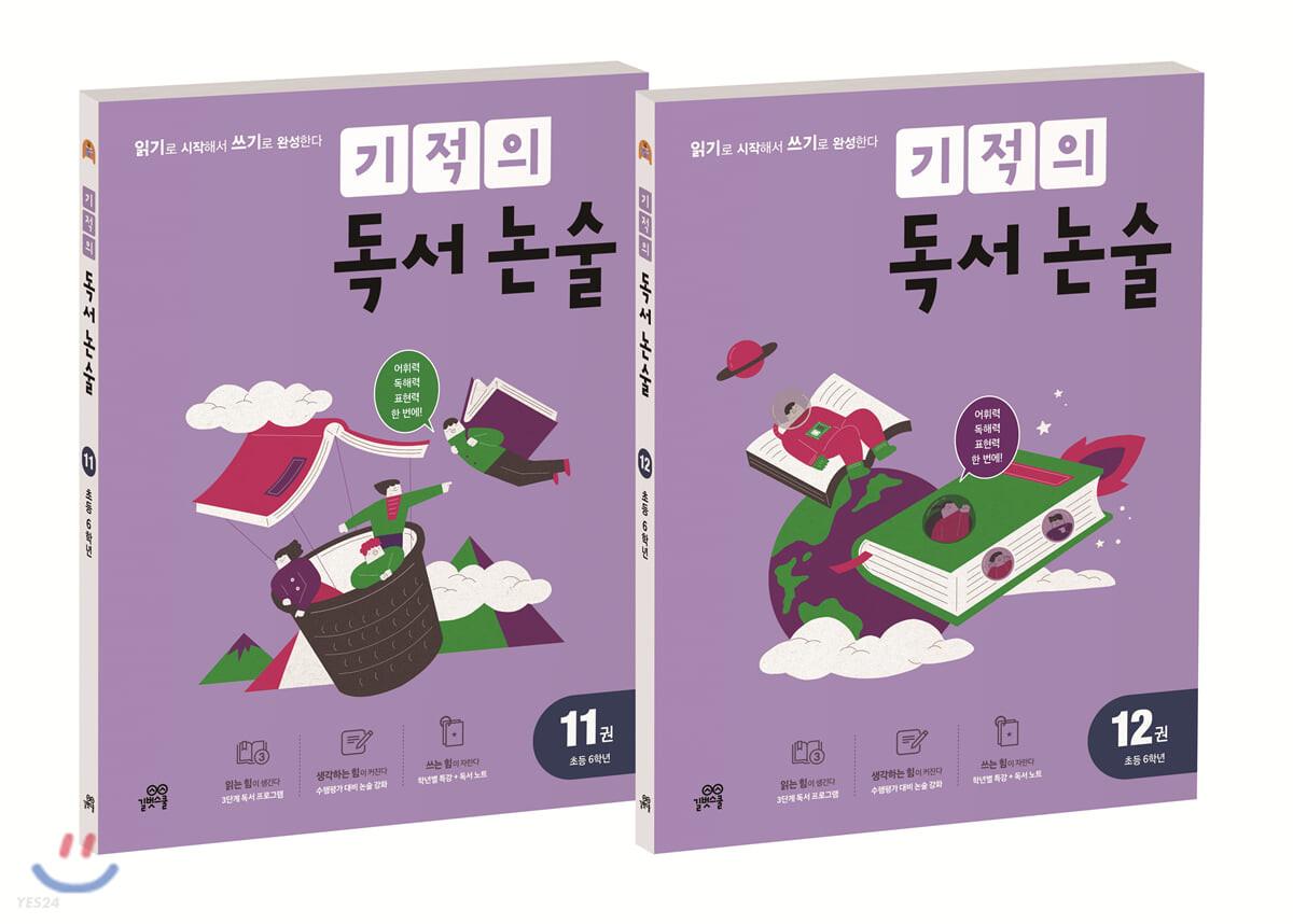 기적의 독서 논술 6학년 세트