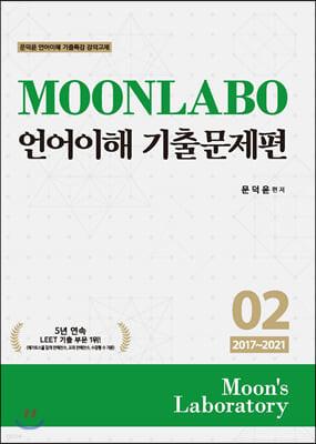 MOONLABO 언어이해 기출문제편 02