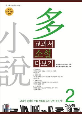 교과서 소설 다보기 2
