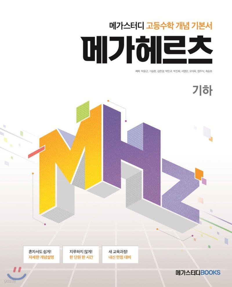 메가스터디 고등수학 개념 기본서 메가헤르츠(Mhz) 기하 (2021년)