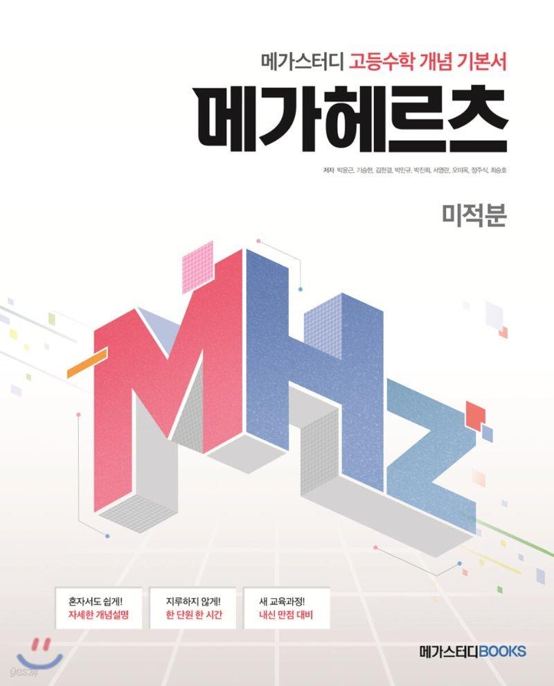 메가스터디 고등수학 개념 기본서 메가헤르츠(Mhz) 미적분 (2021년)