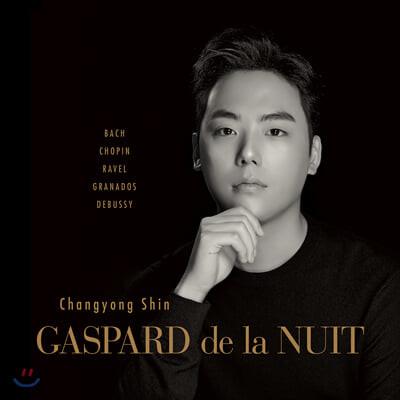 신창용 - 밤의 가스파르 (GASPARD de la NUIT)