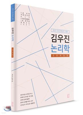 김우진 논리학 (2021-2022)