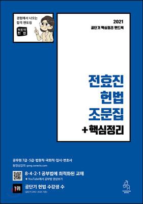 2021 전효진 헌법 조문집 + 핵심정리