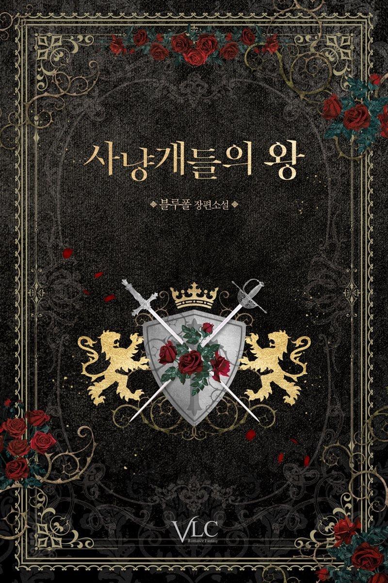 [세트] 사냥개들의 왕 (총2권/완결)