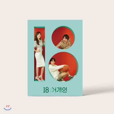 18 어게인  (JTBC 월화 드라마) OST