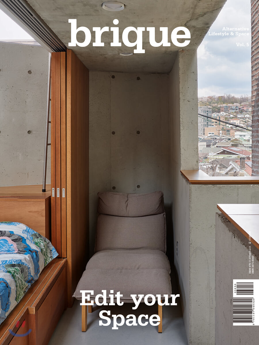 브리크 brique (계간) : Vol.5 Edit your Space [2020]