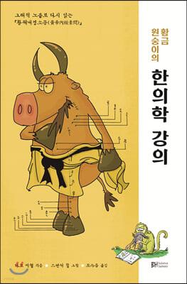 황금 원숭이의 한의학 강의