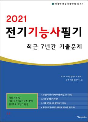 2021 전기기능사 필기 최근 7년간 기출문제