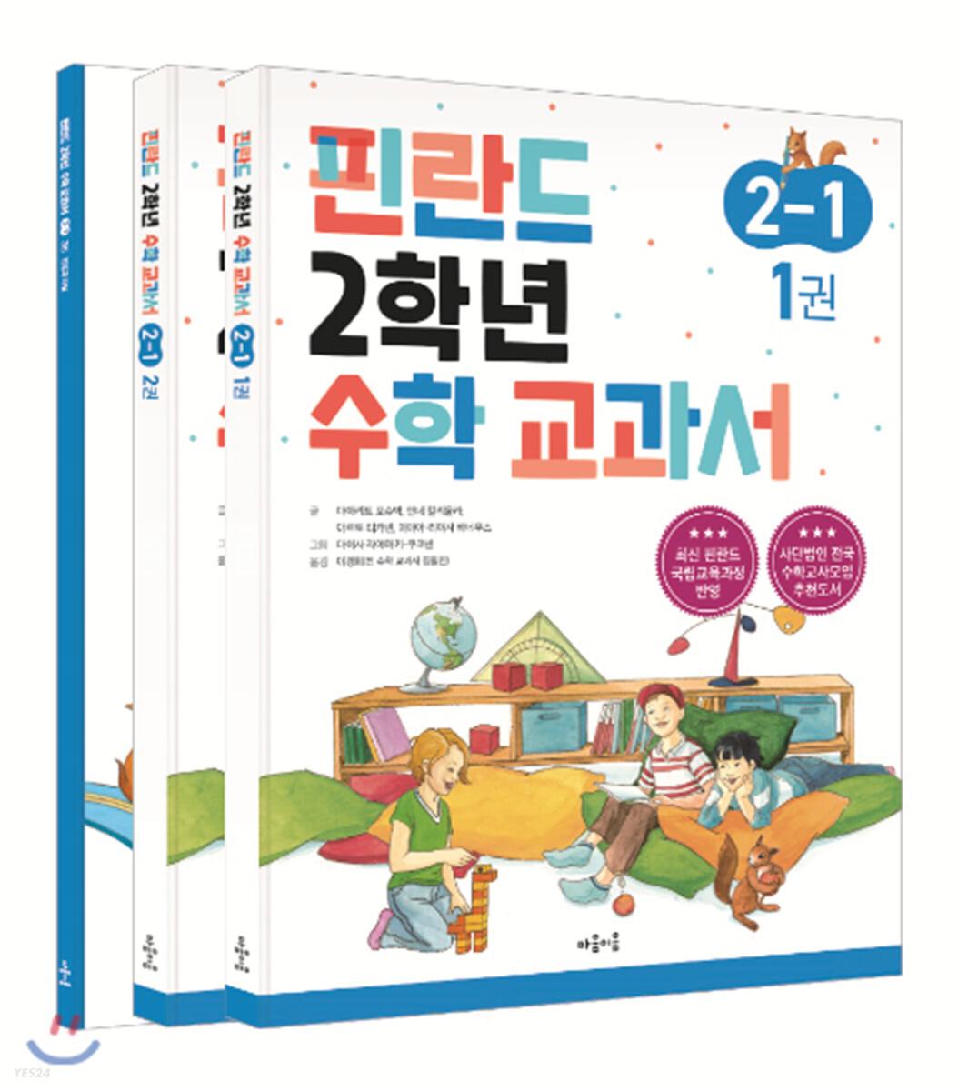 핀란드 2학년 수학 교과서 2-1 세트