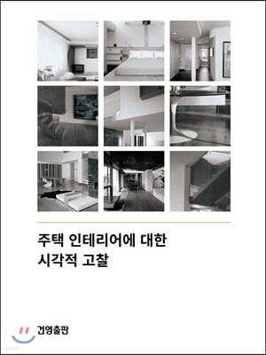 주택 인테리어에 대한 시각적 고찰