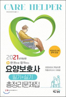 2021 요양보호사 필기+실기 총정리문제집