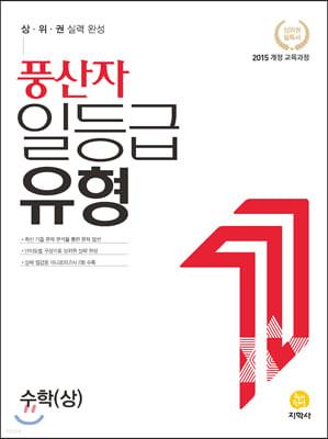 풍산자 일등급 유형 수학(상) (2021년)