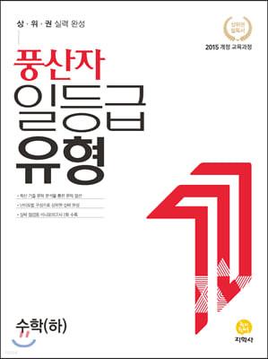 풍산자 일등급 유형 수학(하) (2021년)