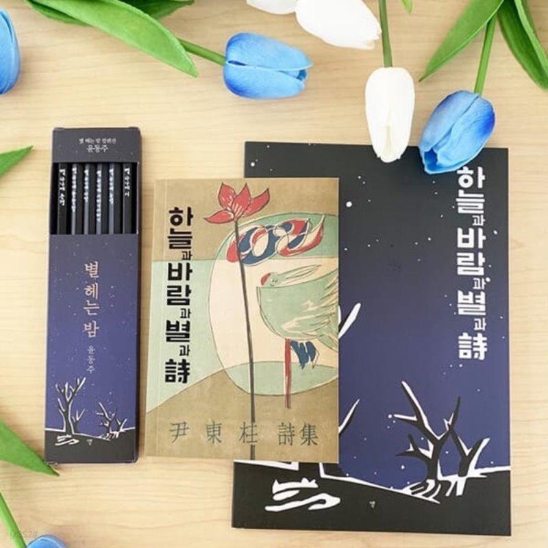별 헤는 밤 연필 문구 세트(하바별시 미니북+별밤연필+별밤 노트)