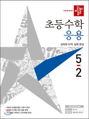 디딤돌 초등수학 응용편 5-2 (2021년)