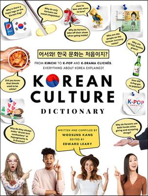 어서와! 한국 문화는 처음이지 KOREAN CULTURE DICTIONARY