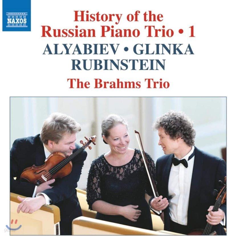The Brahms Trio 글린카 / 루빈스타인 / 알랴비예프: 러시아 피아노 삼중주곡 1집 (Russian Trios, Vol. 1)