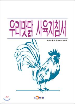 우리맛닭 사육지침서