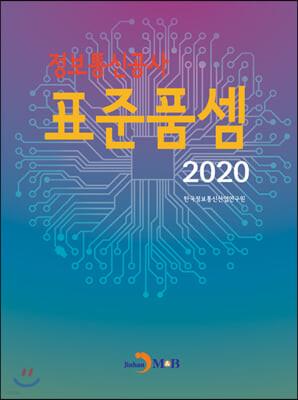 2020년도 정보통신공사 표준품셈