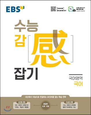 EBS 수능 감(感) 잡기 국어영역 국어 (2021년)