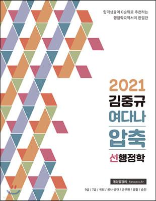 2021 김중규 여다나 압축 선행정학