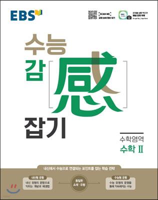 EBS 수능 감(感) 잡기 수학영역 수학 2 (2021년)