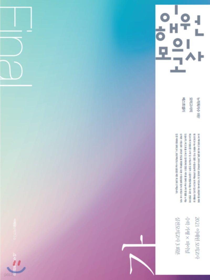 2021 이해원 FINAL 모의고사 수학 가형 (2020년)
