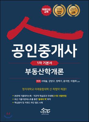2021 공인모 무크랜드 공인중개사 1차 기본서 부동산학개론