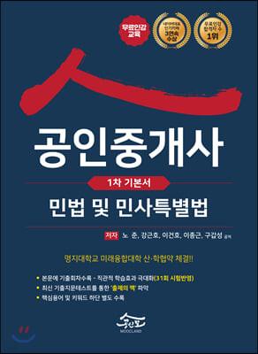 2021 공인모 무크랜드 공인중개사 1차 기본서 민법 및 민사특별법