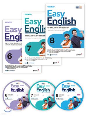 EBS 라디오 EASY ENGLISH 초급영어회화 (월간) : 20년 6월~8월 CD세트 [2020]