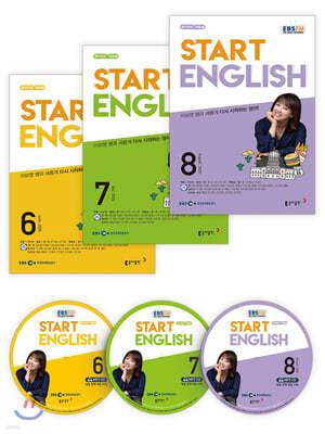 EBS 라디오 Start English (월간) : 20년 6월~8월 CD세트 [2020년]