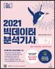 이지패스 2021 빅데이터분석기사 필기