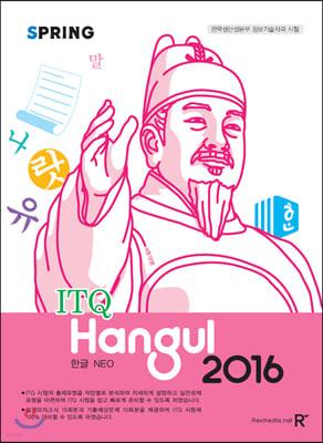 ITQ 한글2016(NEO)