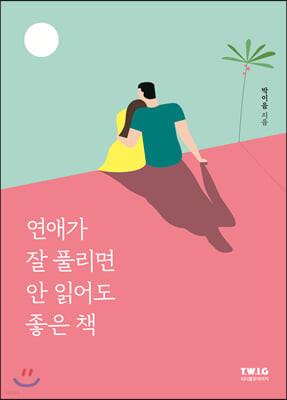 연애가 잘 풀리면 안 읽어도 좋은 책