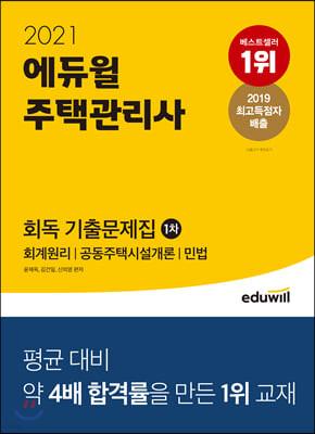 2021 에듀윌 주택관리사 1차 회독 기출문제집